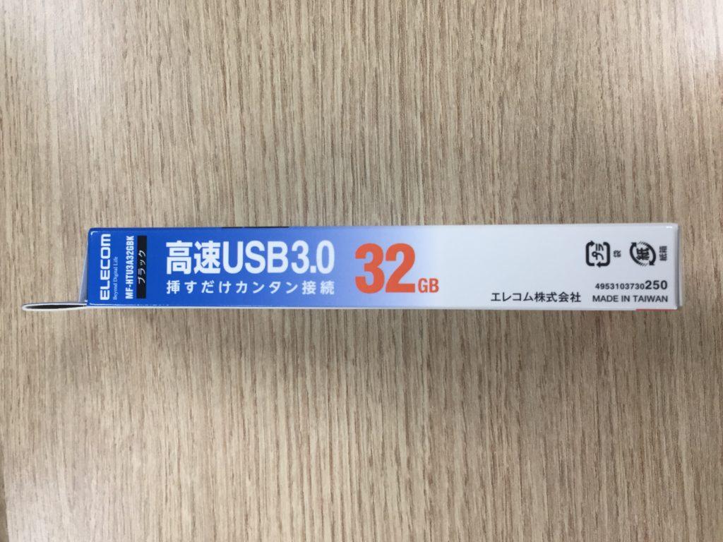 ELECOM HF-HTU3A32GBK 箱 側面 左