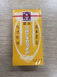 森永ミルクキャラメル キャラメル包装あり 表