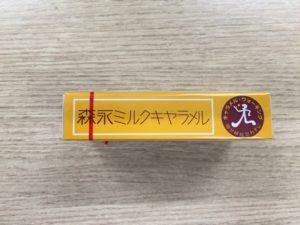 森永ミルクキャラメル キャラメル包装あり 側面01