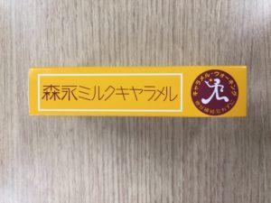 森永ミルクキャラメル 包装なし 側面02