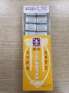 森永ミルクキャラメル 包装なし スライドオープン