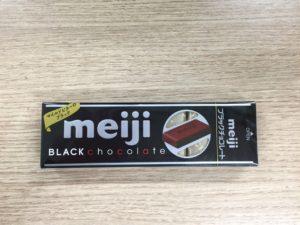 明治ブラックチョコレート 表 梱包あり
