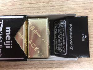 明治ブラックチョコレート 取手01
