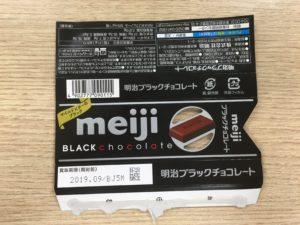 明治ブラックチョコレート  外箱展開
