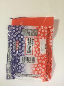 チロルチョコ 桔梗信玄餅 梱包02